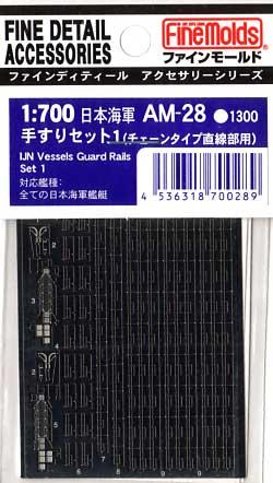日本海軍 手すりセット 1 (チェーン直線タイプ)エッチング(ファインモールド1/700 ファインデティール アクセサリーシリーズ (艦船用)No.AM-028)商品画像