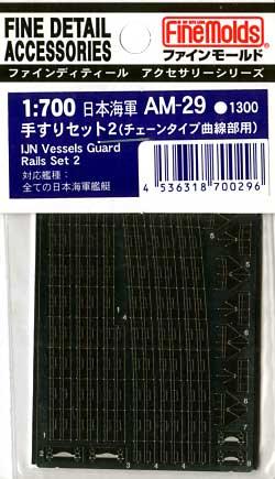 日本海軍 手すりセット 2 (チェーン曲線タイプ)エッチング(ファインモールド1/700 ファインデティール アクセサリーシリーズ (艦船用)No.AM-029)商品画像