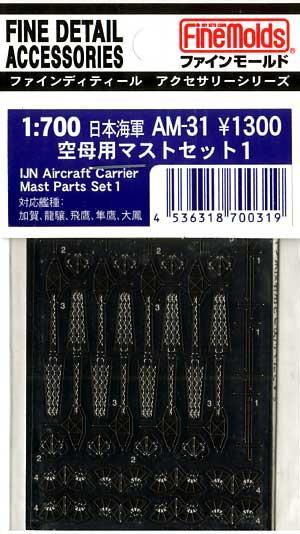 日本海軍 空母マストセット 1エッチング(ファインモールド1/700 ファインデティール アクセサリーシリーズ (艦船用)No.AM-031)商品画像