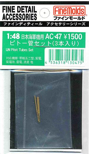日本海軍機用 ピトー管セットエッチング(ファインモールド1/48 ファインデティール アクセサリーシリーズ(航空機用)No.AC-047)商品画像