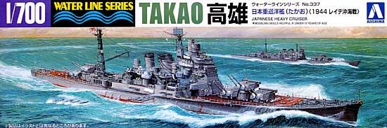 日本重巡洋艦 高雄 (1944 レイテ沖海戦時)プラモデル(アオシマ1/700 ウォーターラインシリーズNo.337)商品画像