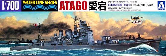 日本重巡洋艦 愛宕 (1942 ソロモン海戦)プラモデル(アオシマ1/700 ウォーターラインシリーズNo.338)商品画像