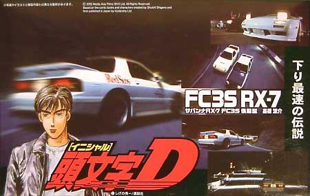 FC3S RX-7 高橋涼介 (DVD発売記念特別パッケージ)プラモデル(フジミ頭文字 DNo.183589)商品画像