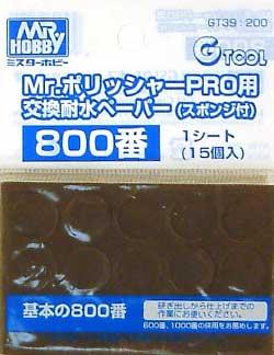 Mr.ポリッシャーPro用 交換耐水ペーパー (スポンジ付) 800番スポンジヤスリ(GSIクレオスGツールNo.GT039)商品画像