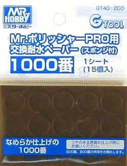 Mr.ポリッシャーPro用 交換耐水ペーパー (スポンジ付) 1000番スポンジヤスリ(GSIクレオスGツールNo.GT040)商品画像