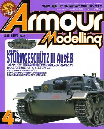 アーマーモデリング 2006年4月号雑誌(大日本絵画Armour ModelingNo.Vol.078)商品画像