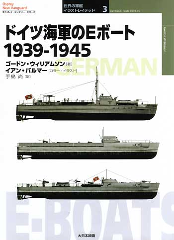 ドイツ海軍のEボート 1939-1945本(大日本絵画世界の軍艦 イラストレイテッドNo.003)商品画像
