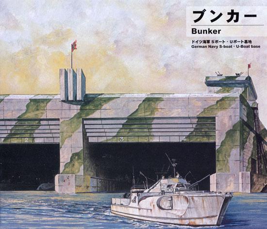 ブンカー (ドイツ Sボート・Uボート基地)プラモデル(ピットロード1/700 スカイウェーブ SW シリーズNo.SW005)商品画像