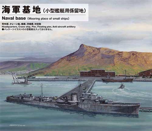 海軍基地 (小艦艇用係留地)プラモデル(ピットロード1/700 スカイウェーブ SW シリーズNo.SW009)商品画像