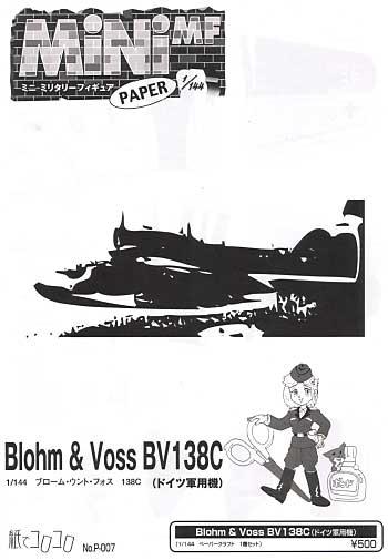 ブローム・ウント・フォス BV138Cペーパークラフト(紙でコロコロ1/144 ペーパークラフト エアプレーンNo.P-007)商品画像