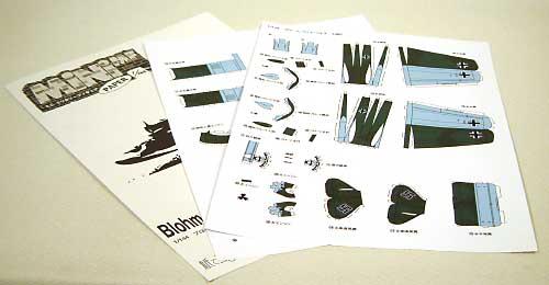 ブローム・ウント・フォス BV138Cペーパークラフト(紙でコロコロ1/144 ペーパークラフト エアプレーンNo.P-007)商品画像_2