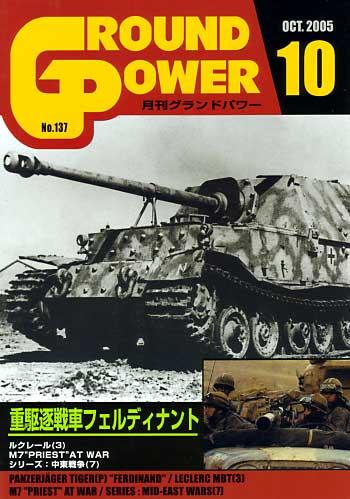 グランドパワー 2005年10月号雑誌(ガリレオ出版月刊 グランドパワーNo.137)商品画像