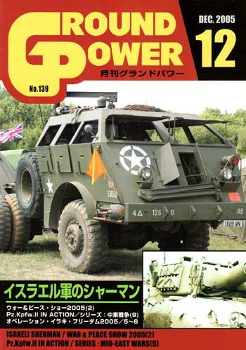 グランドパワー 2005年12月号雑誌(ガリレオ出版月刊 グランドパワーNo.139)商品画像