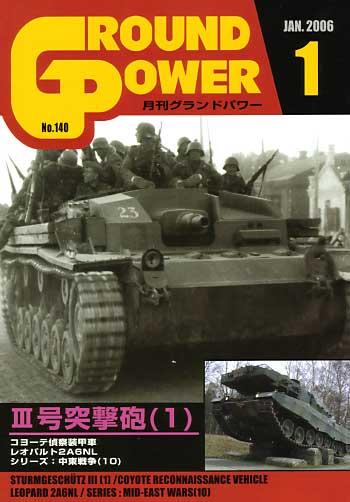 グランドパワー 2006年1月号雑誌(ガリレオ出版月刊 グランドパワーNo.140)商品画像