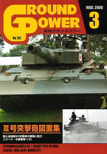 グランドパワー 2006年3月号雑誌(ガリレオ出版月刊 グランドパワーNo.142)商品画像