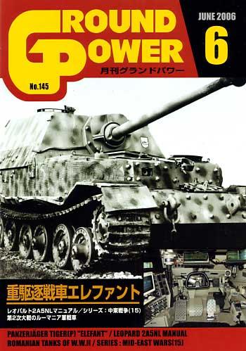 グランドパワー 2006年6月号雑誌(ガリレオ出版月刊 グランドパワーNo.145)商品画像