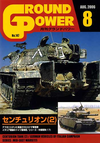 グランドパワー 2006年8月号雑誌(ガリレオ出版月刊 グランドパワーNo.147)商品画像