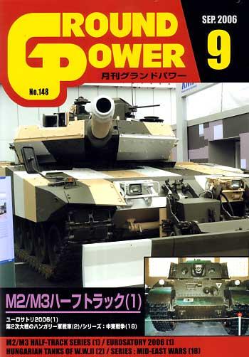 グランドパワー 2006年9月号雑誌(ガリレオ出版月刊 グランドパワーNo.148)商品画像
