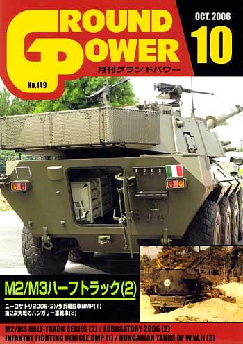 グランドパワー 2006年10月号雑誌(ガリレオ出版月刊 グランドパワーNo.149)商品画像