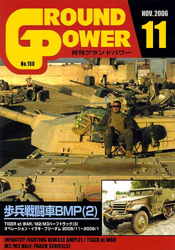 グランドパワー 2006年11月号雑誌(ガリレオ出版月刊 グランドパワーNo.150)商品画像