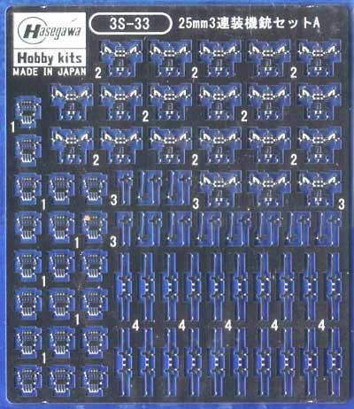 25mm三連装機銃セット Aエッチング(ハセガワウォーターライン ディテールアップパーツNo.3S-033)商品画像_2
