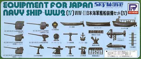 WW2 日本海軍艦船装備セット 4プラモデル(ピットロードスカイウェーブ E シリーズNo.E-007)商品画像