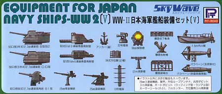 WW2 日本海軍艦船装備セット 5プラモデル(ピットロードスカイウェーブ E シリーズNo.E-010)商品画像