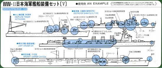 WW2 日本海軍艦船装備セット 5プラモデル(ピットロードスカイウェーブ E シリーズNo.E-010)商品画像_2