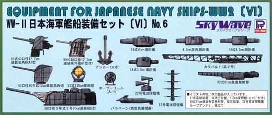 WW2 日本海軍艦船装備セット 6プラモデル(ピットロードスカイウェーブ E シリーズNo.E-011)商品画像