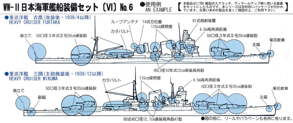WW2 日本海軍艦船装備セット 6プラモデル(ピットロードスカイウェーブ E シリーズNo.E-011)商品画像_2
