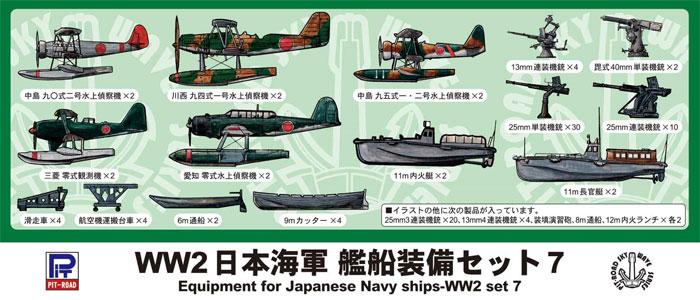 WW2 日本海軍艦船装備セット 7プラモデル(ピットロードスカイウェーブ E シリーズNo.E012)商品画像