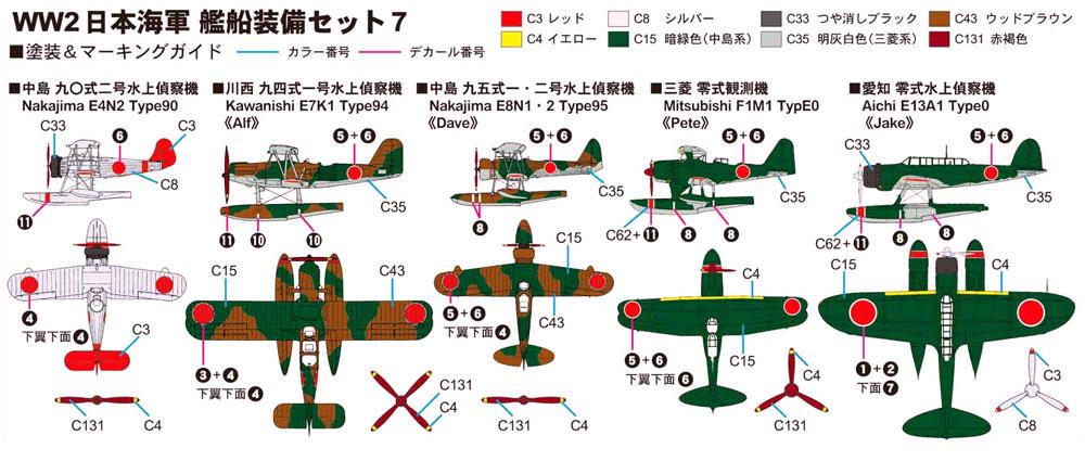 WW2 日本海軍艦船装備セット 7プラモデル(ピットロードスカイウェーブ E シリーズNo.E012)商品画像_2