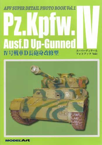 4号戦車D長砲身型改修型本(モデルアートスーパーデティールフォトブックNo.Vol.001)商品画像