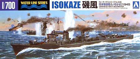 日本駆逐艦 磯風 1945プラモデル(アオシマ1/700 ウォーターラインシリーズNo.448)商品画像