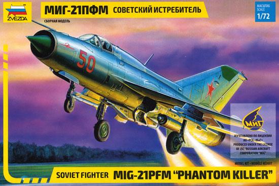 ソビエト戦闘機 MIG-21PMF ファントムキラープラモデル(ズベズダ1/72 エアクラフト プラモデルNo.7202)商品画像