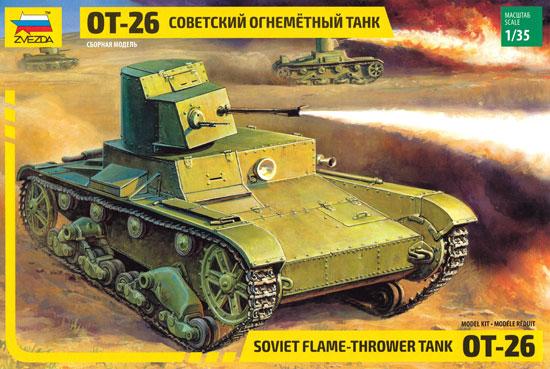 ソビエト OT-26 火炎放射戦車プラモデル(ズベズダ1/35 ミリタリーNo.3540)商品画像