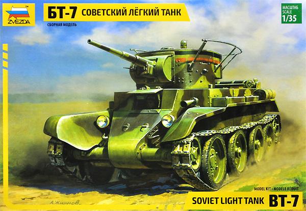 ソビエト軽戦車 BT-7プラモデル(ズベズダ1/35 ミリタリーNo.3545)商品画像