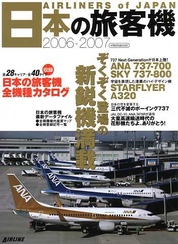 日本の旅客機 2006-2007本(イカロス出版イカロスムック)商品画像
