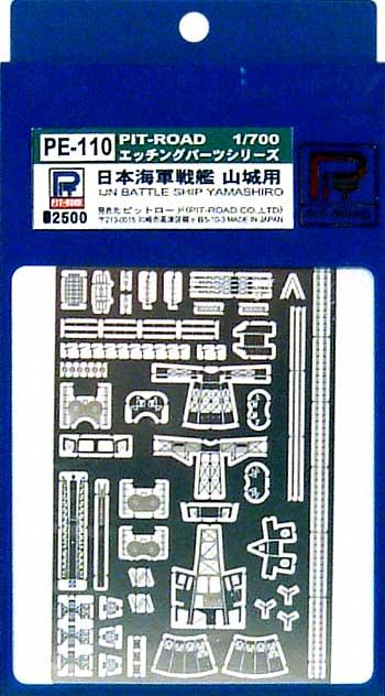 日本海軍戦艦 山城用 エッチングパーツエッチング(ピットロード1/700 エッチングパーツシリーズNo.PE-110)商品画像
