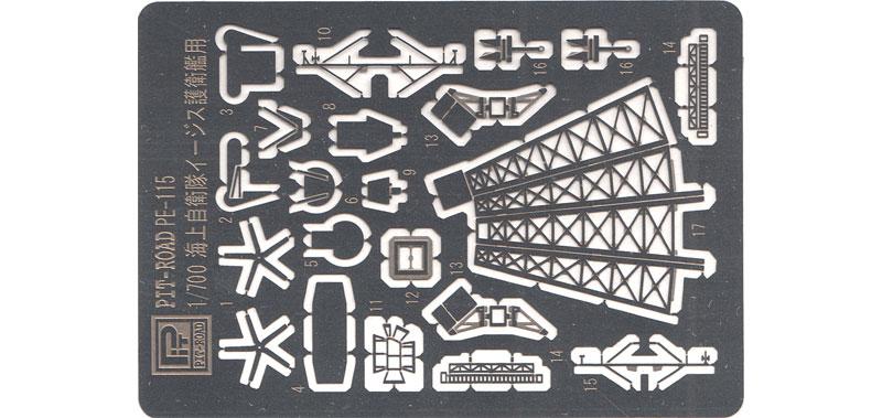 海上自衛隊 イージス護衛艦 こんごう型用エッチング(ピットロード1/700 エッチングパーツシリーズNo.PE-115)商品画像_1