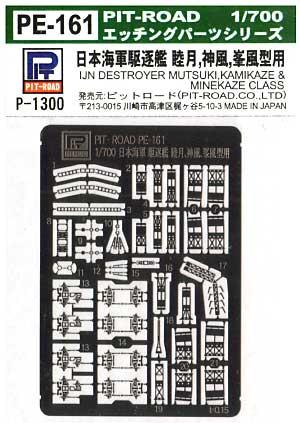 日本海軍駆逐艦 睦月・神風・峯風型用 エッチングパーツエッチング(ピットロード1/700 エッチングパーツシリーズNo.PE-161)商品画像
