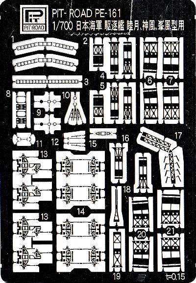 日本海軍駆逐艦 睦月・神風・峯風型用 エッチングパーツエッチング(ピットロード1/700 エッチングパーツシリーズNo.PE-161)商品画像_1