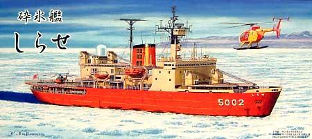 砕氷船 しらせプラモデル(シールズモデル1/700 プラスチックモデルシリーズNo.SMP-009)商品画像