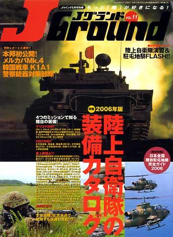 Jグランド Vol.11雑誌(イカロス出版JグランドNo.Vol.011)商品画像