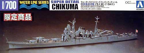 日本重巡洋艦 筑摩 1941 (スーパーデティール)プラモデル(アオシマ1/700 ウォーターラインシリーズ スーパーディテールNo.26984)商品画像
