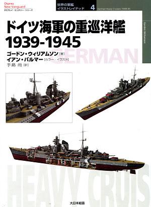 ドイツ海軍の重巡洋艦 1939-1945本(大日本絵画世界の軍艦 イラストレイテッドNo.004)商品画像