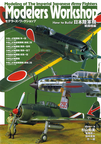 日本陸軍機 戦闘機編本(大日本絵画モデラーズワークショップ(Modelers Workshop))商品画像
