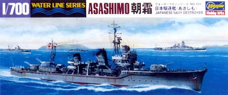 日本駆逐艦 朝霜プラモデル(ハセガワ1/700 ウォーターラインシリーズNo.450)商品画像