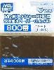 Mr.ポリッシャーPro用 交換耐水ペーパー (スポンジ付) 800番
