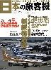 日本の旅客機 2006-2007